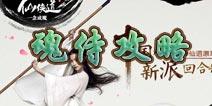 仙侠道手游魂侍攻略详解 魂侍培养升星介绍