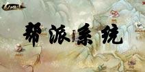 仙侠道手游帮派系统介绍 江湖就是要拉帮结派