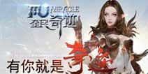 《全民奇迹》双版本不删档内测将于12月10日开启