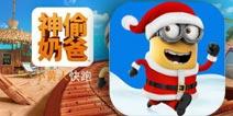 跑酷游戏《神偷奶爸:小黄人快跑》IOS版本2.5.0更新