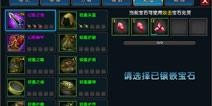 萌格斗宝石系统详解 让装备战力更上一层楼