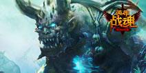 MMOARPG《英雄战魂》黑暗领域关卡全面解析
