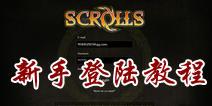 卷轴scrolls怎么进入游戏 新手注册教程