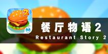 美食店老板顶呱呱 《餐厅物语2》评测