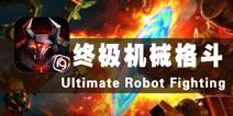 铁甲钢拳激战世界 《终极机械格斗》评测