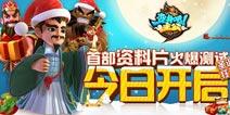 庆《变身吧主公》首部资料片火爆测试 圣诞狂欢今日开启
