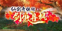《仙剑奇侠传5:剑傲丹枫》限时免费 带你重温经典