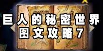 巨人的秘密世界图文攻略7