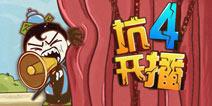 《史上最坑爹的游戏4》限时免费下载 请尽快入坑!