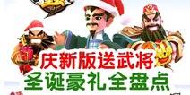 庆新版送武将 《变身吧主公》圣诞豪礼全盘点