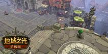 《地城之光》手游惊艳的3D画质 预约首测开启