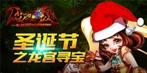 《仙剑灵域》圣诞九大活动来袭 节日时装秀出来