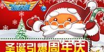全民飞机大战圣诞老人携龙女现身 周年庆狂欢开启