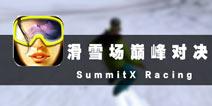 冰天雪地来滑雪 《滑雪场颠覆对决》评测
