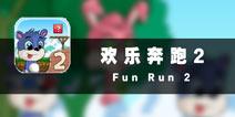 为了运动会也是蛮拼的 《欢乐奔跑2》评测