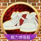 名侦探柯南ol脚强力鞋有什么用 强力鞋升级数据详解