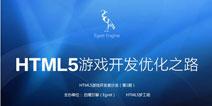 Egret白鹭引擎举办HTML5游戏开发优化之路分享沙龙