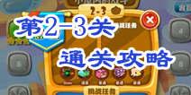 复仇者联萌2第2-3关怎么过 小屋内的战斗第三关攻略
