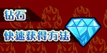 红发救赎钻石怎么快速获得 钻石获得方法汇总