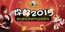 2015 老K游戏多款精品手游正式曝光