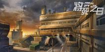 完美世界正式发布TPS手游《将死之日》曝光