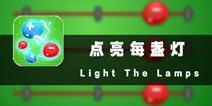 开启智慧明灯 《点亮每盏灯》评测