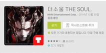 谷歌怒了!韩国人气冠军手游《The Soul》被移除榜单