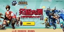 《战塔英雄》IOS终极内测 立即预约赢iphone6