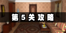 密室逃脱公寓逃生4第5关攻略 炸毁房间的门