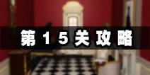 密室逃脱公寓逃生4第15关攻略 最后的挑战