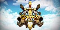 韩系弹射RPG手游《指尖骑士》国服将启