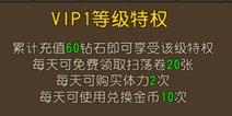 勇者大冒险手游VIP系统攻略 有钱任性