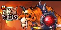 《新部落守卫战》安卓版迎来神兽系统 横扫全酋带你飞