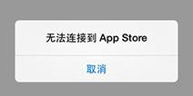 App store�B接不上怎么�k?�H�y��谓坛探�Q白屏!