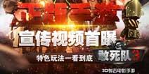 《敢死队3》正版手游宣传视频曝光 特色玩法盘点