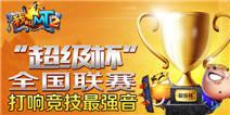 """打响竞技最强音 MT2将举办""""超级杯""""全国联赛"""