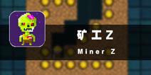挖掘金技术哪家强 《矿工Z》评测
