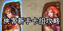 倩女传说侠客新手卡组攻略 侠客组牌攻略