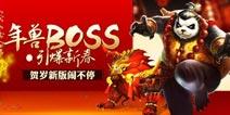 《太极熊猫》贺岁新版闹不停 年兽BOSS引爆新春