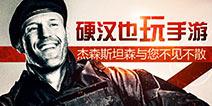 《敢死队3》霸气男神与你约战 锁定2月12日!