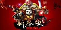 《太极熊猫》贺岁新版双平台公测 年兽闹新春
