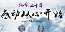 """""""仙剑二十年""""手游官网现世 新游题材引猜想"""