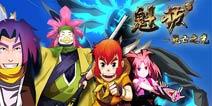 动漫同名正版手游《魁拔:死亡之光》正式推出