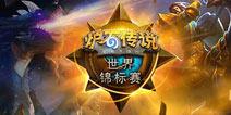 一起加入2015《炉石传说》世界锦标赛!