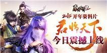 """《秦时明月2》跨年资料片""""君临天下""""今日震撼上线"""