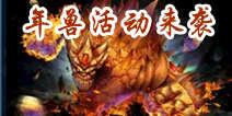 铠甲勇士之英雄传说年兽来袭 新春活动火爆开战
