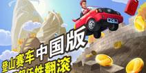 中国版登山赛车《登山赛车之天朝历险》2月13日上架