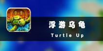 畅游梦幻海底 《浮游乌龟》评测