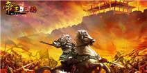 《帝王三国》194区新手礼包 火热上线