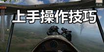 红色男爵飞机战争通关技巧 操作方法详解